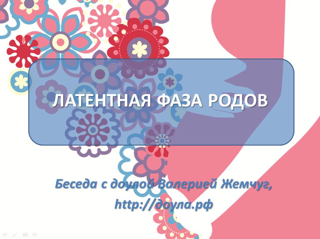 вебинар про роды