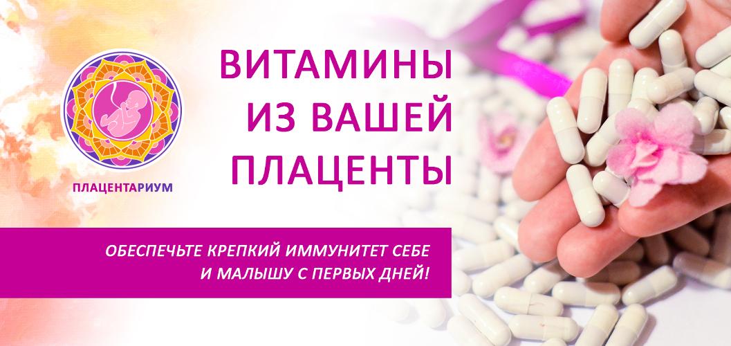 капсуляция плаценты